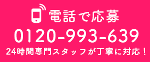 0120-993-639