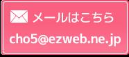 メールはこちら | cho5@ezweb.ne.jp