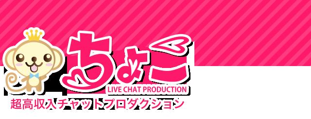 超高収入チャットプロダクション ちょこ LIVE CHAT PRODUCTION